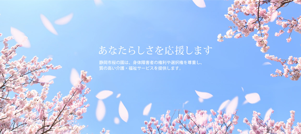 静岡市桜の園は、身体障害者の権利や選択権を尊重し、質の高い介護・福祉サービスを提供します。